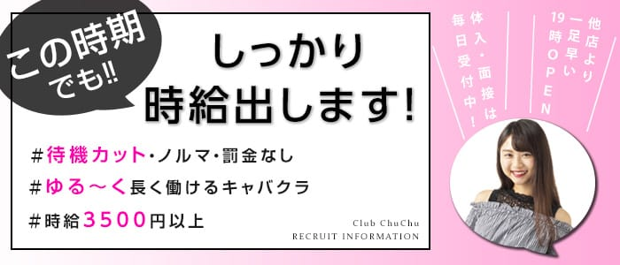 Club Chu Chu(クラブチュチュ)【公式求人情報】 バナー