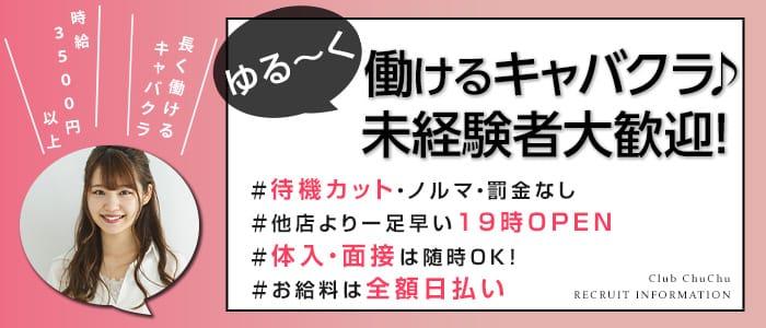 Club Chu Chu(クラブチュチュ) 中野キャバクラ バナー