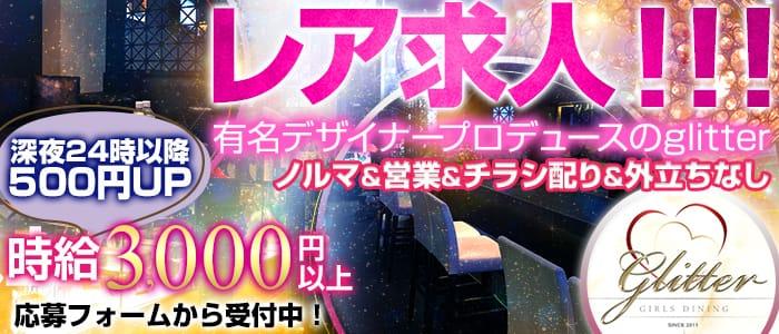 glitter(グリッター) 歌舞伎町ガールズバー バナー