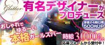 glitter(グリッター)【公式求人情報】 バナー