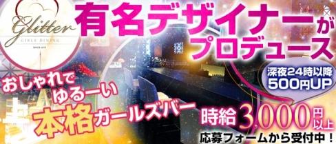 glitter(グリッター)【公式求人情報】(歌舞伎町ガールズバー)の求人・バイト・体験入店情報