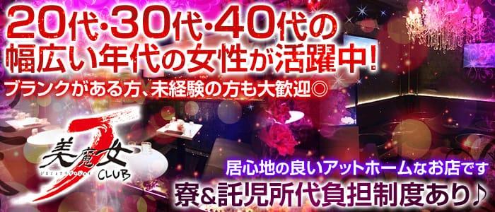 美魔女CLUB J(クラブジェイ) 流川熟女キャバクラ バナー