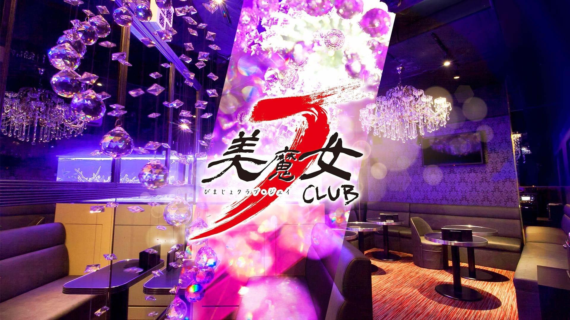 美魔女CLUB J(クラブジェイ) 流川姉キャバ・半熟キャバ TOP画像