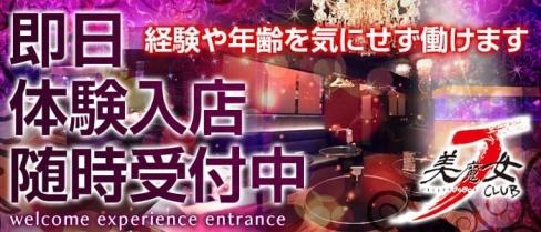 美魔女CLUB J(クラブジェイ)【公式求人情報】(流川姉キャバ・半熟キャバ)の求人・バイト・体験入店情報