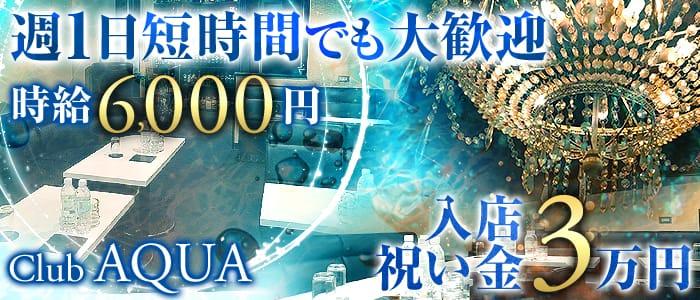 Club AQUA(アクア) バナー