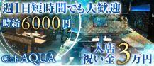 Club AQUA(アクア)【公式求人情報】 バナー