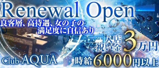 Club AQUA(アクア)【公式求人情報】