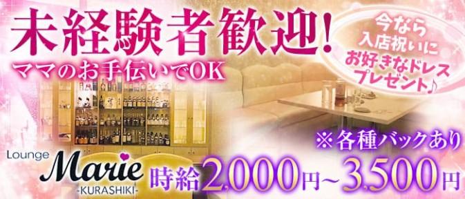 Lounge Marie‐KURASHIKI‐(ラウンジマリエ)【公式求人情報】