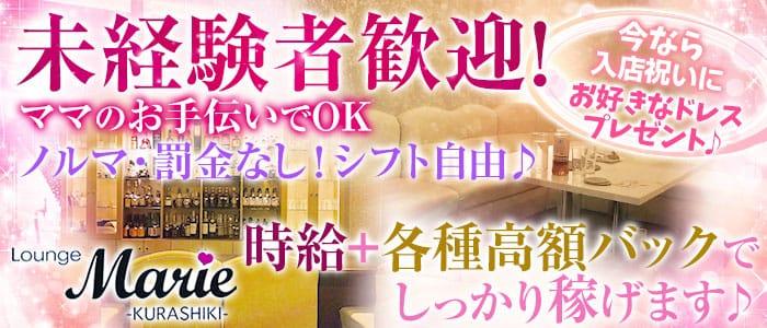 Lounge Marie‐KURASHIKI‐(ラウンジマリエ) 倉敷ラウンジ バナー