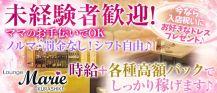 Lounge Marie‐KURASHIKI‐(ラウンジマリエ)【公式求人情報】 バナー