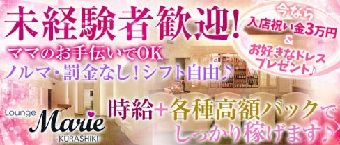 Lounge Marie‐KURASHIKI‐(ラウンジマリエ)【公式求人情報】(倉敷ラウンジ)の求人・バイト・体験入店情報