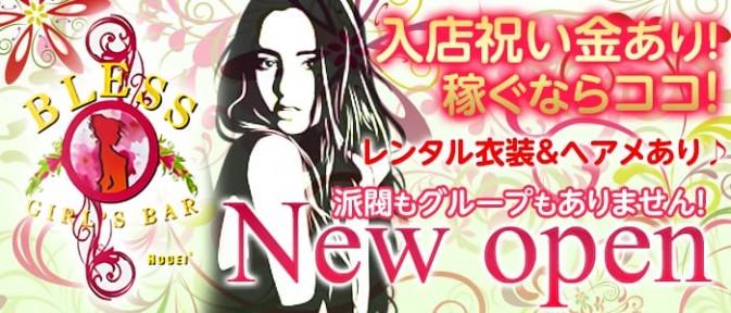 GIRL'S BAR BLESS(ブレス)【公式求人情報】