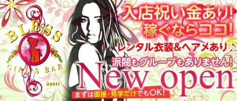GIRL'S BAR BLESS(ブレス)【公式求人情報】(北千住ガールズバー)の求人・バイト・体験入店情報
