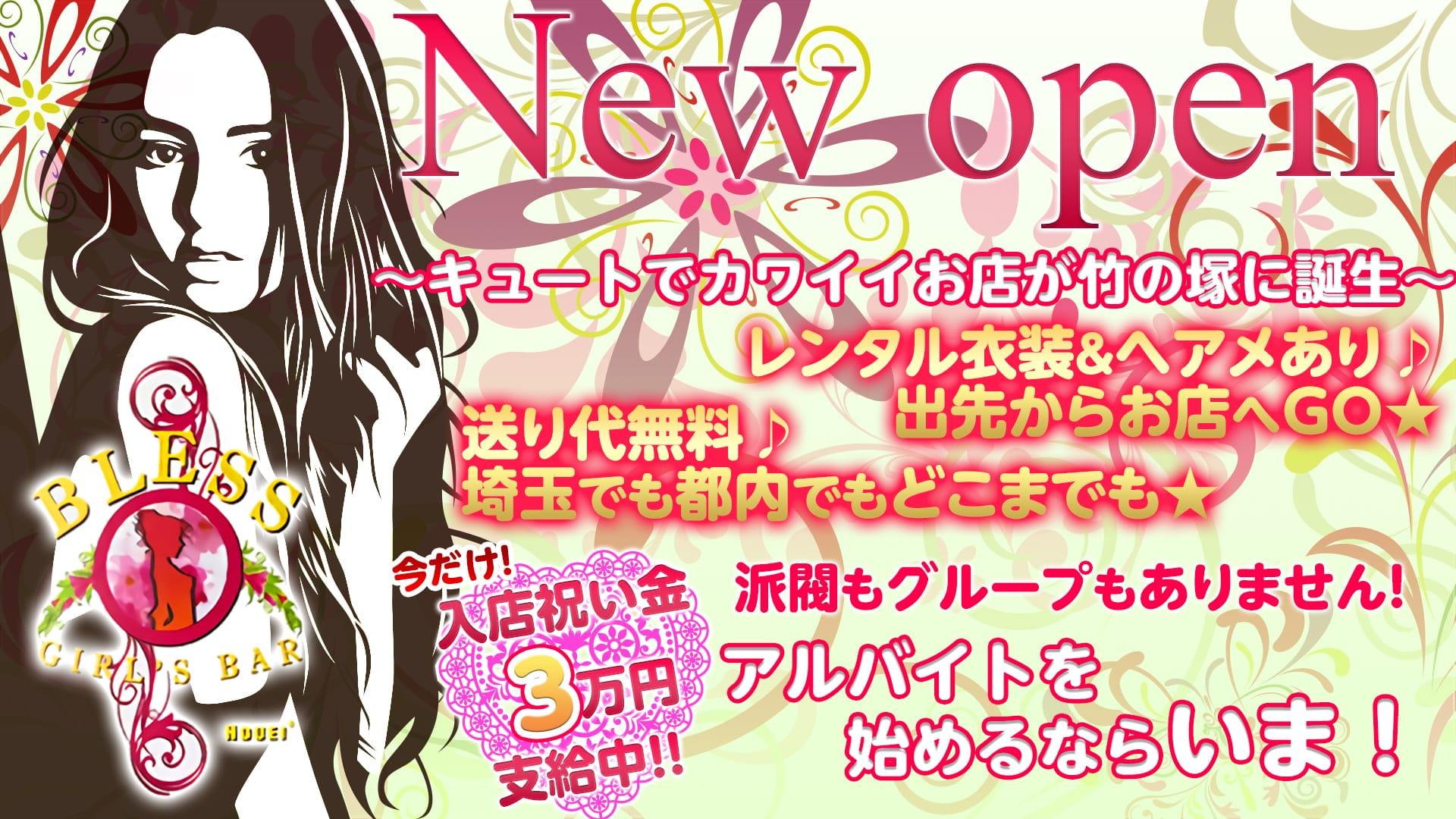 GIRL'S BAR BLESS(ブレス) 北千住ガールズバー TOP画像
