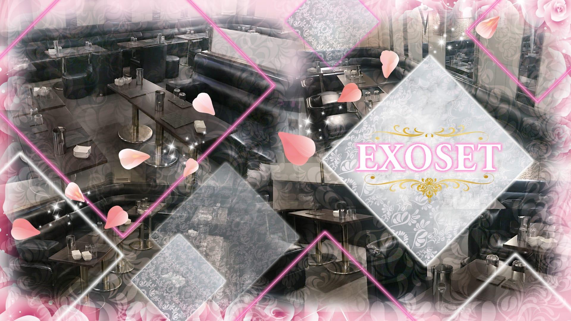 EXOSET(エグゾセ) 池袋キャバクラ TOP画像