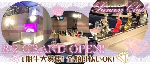 Princess Club(プリンセスクラブ)【公式求人情報】(千葉キャバクラ)の求人・バイト・体験入店情報