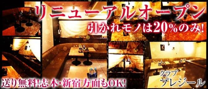 クラブ プレジール【公式求人情報】