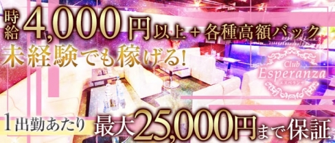 Club Esperanza(クラブ エスペランサ)【公式求人情報】(飯田キャバクラ)の求人・バイト・体験入店情報