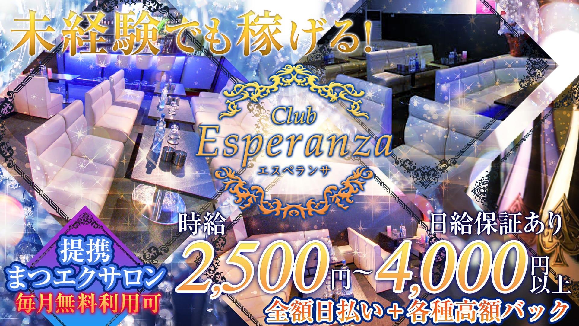 Club Esperanza(クラブ エスペランサ) 飯田キャバクラ TOP画像