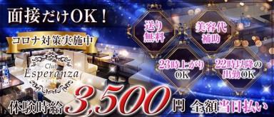 Club Esperanza(クラブ エスペランサ)【公式求人・体入情報】(飯田キャバクラ)の求人・バイト・体験入店情報