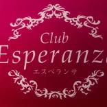 Club Esperanza(クラブ エスペランサ)【公式求人情報】