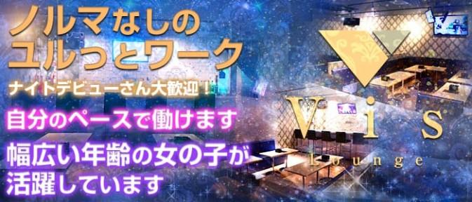 Lounge Vis(ビス)【公式求人情報】