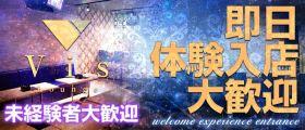 Lounge Vis(ビス) 上福岡キャバクラ 即日体入募集バナー