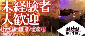 Girl's Bar Will Selection(ウィルセレクション) 川越ガールズバー 未経験募集バナー
