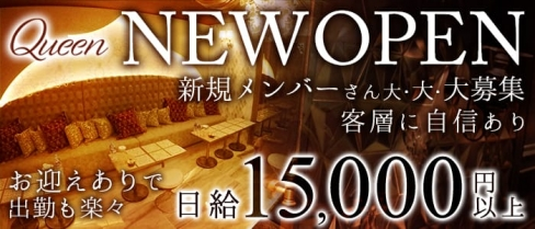 Queen(クイーン)【公式求人情報】(古町クラブ)の求人・バイト・体験入店情報