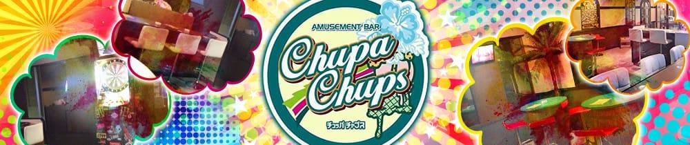 Chupa Chups(チュッパチャップス) 燕三条ガールズバー TOP画像