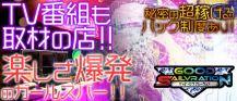 グッド☆セラブレーション【公式求人情報】 バナー