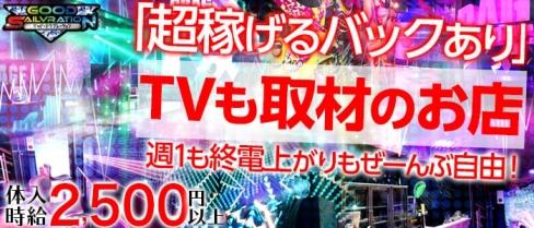 グッド☆セラブレーション【公式求人情報】(町田ガールズバー)の求人・バイト・体験入店情報