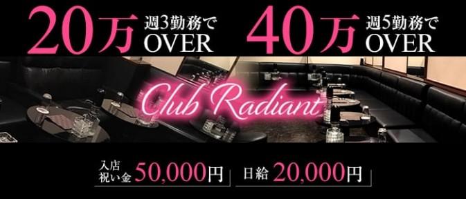 CLUB Radiant(レディアント)【公式求人情報】