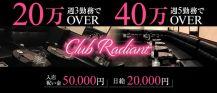 CLUB Radiant(レディアント)【公式求人情報】 バナー