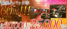 CLUB NOAH(ノア)【公式求人情報】 バナー