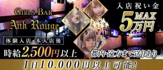 GIRLS BAR Ank Rouge(アンクルージュ)【公式求人情報】