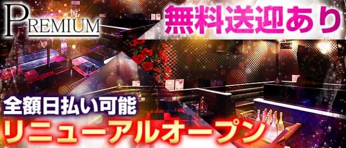 Club PREMIUM (クラブ プレミアム)【公式求人情報】