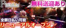Club PREMIUM (クラブ プレミアム)【公式求人情報】 バナー