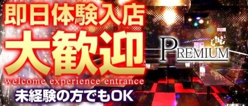 Club PREMIUM (クラブ プレミアム)【公式求人情報】(可児キャバクラ)の求人・バイト・体験入店情報