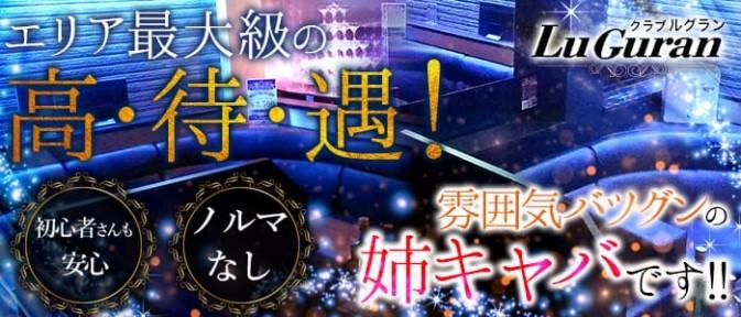 Club LuGuran(クラブ ルグラン)【公式求人情報】