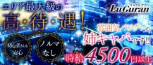 Club LuGuran(クラブ ルグラン)【公式求人情報】 バナー