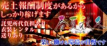 春夏秋冬ーSHIKIーシキ【公式求人情報】 バナー