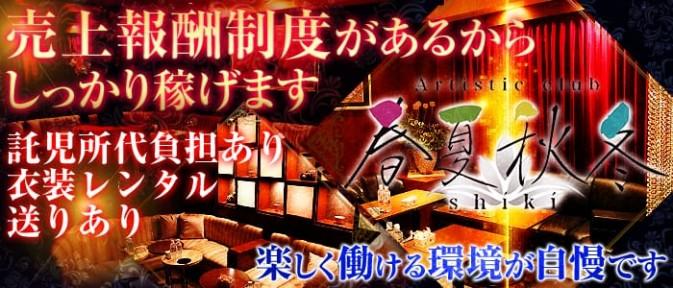春夏秋冬ーSHIKIーシキ【公式求人情報】