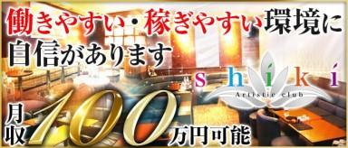 SHIKI【公式求人情報】(静岡キャバクラ)の求人・バイト・体験入店情報