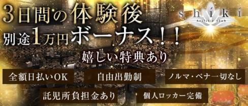 SHIKI【公式求人情報】(静岡キャバクラ)の求人・体験入店情報