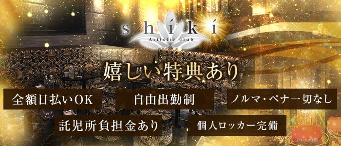 SHIKI【公式求人情報】 バナー