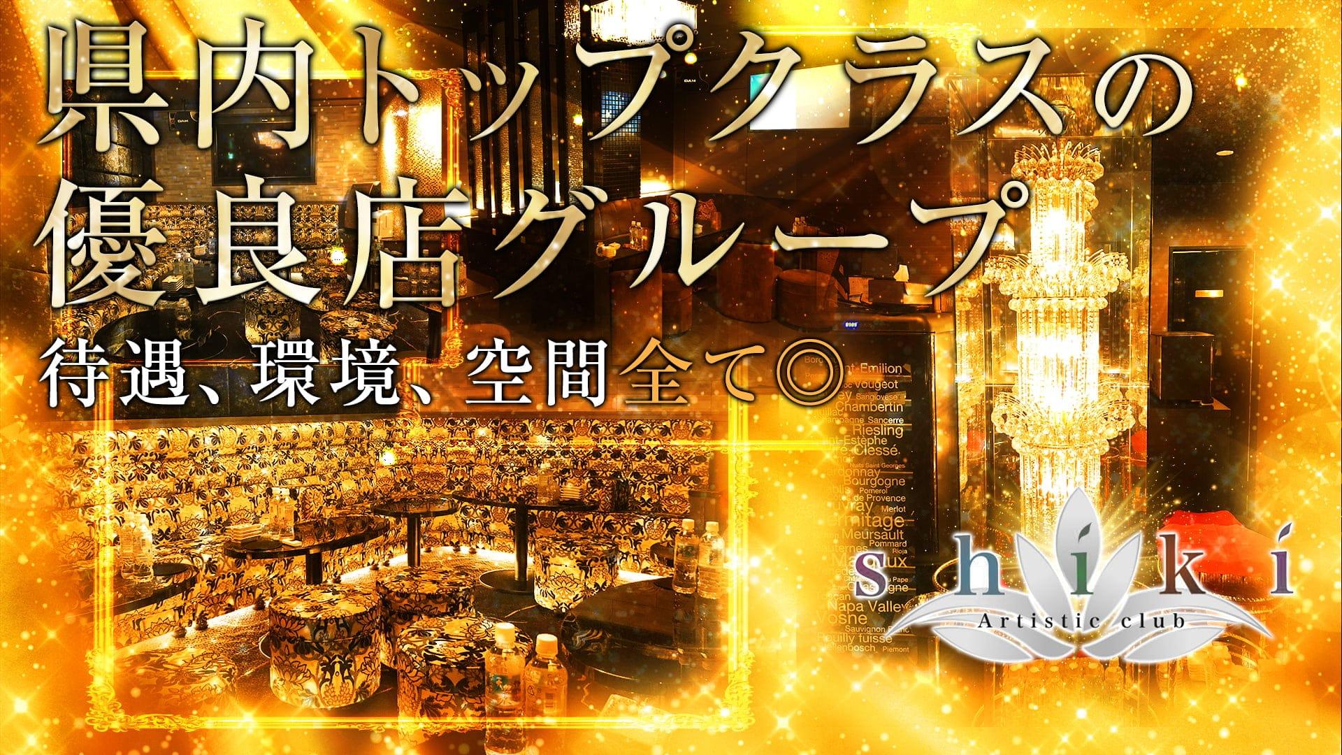 SHIKI【公式求人・体入情報】 静岡キャバクラ TOP画像