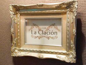 La Clacion(ラクラシオン) 古町キャバクラ SHOP GALLERY 1