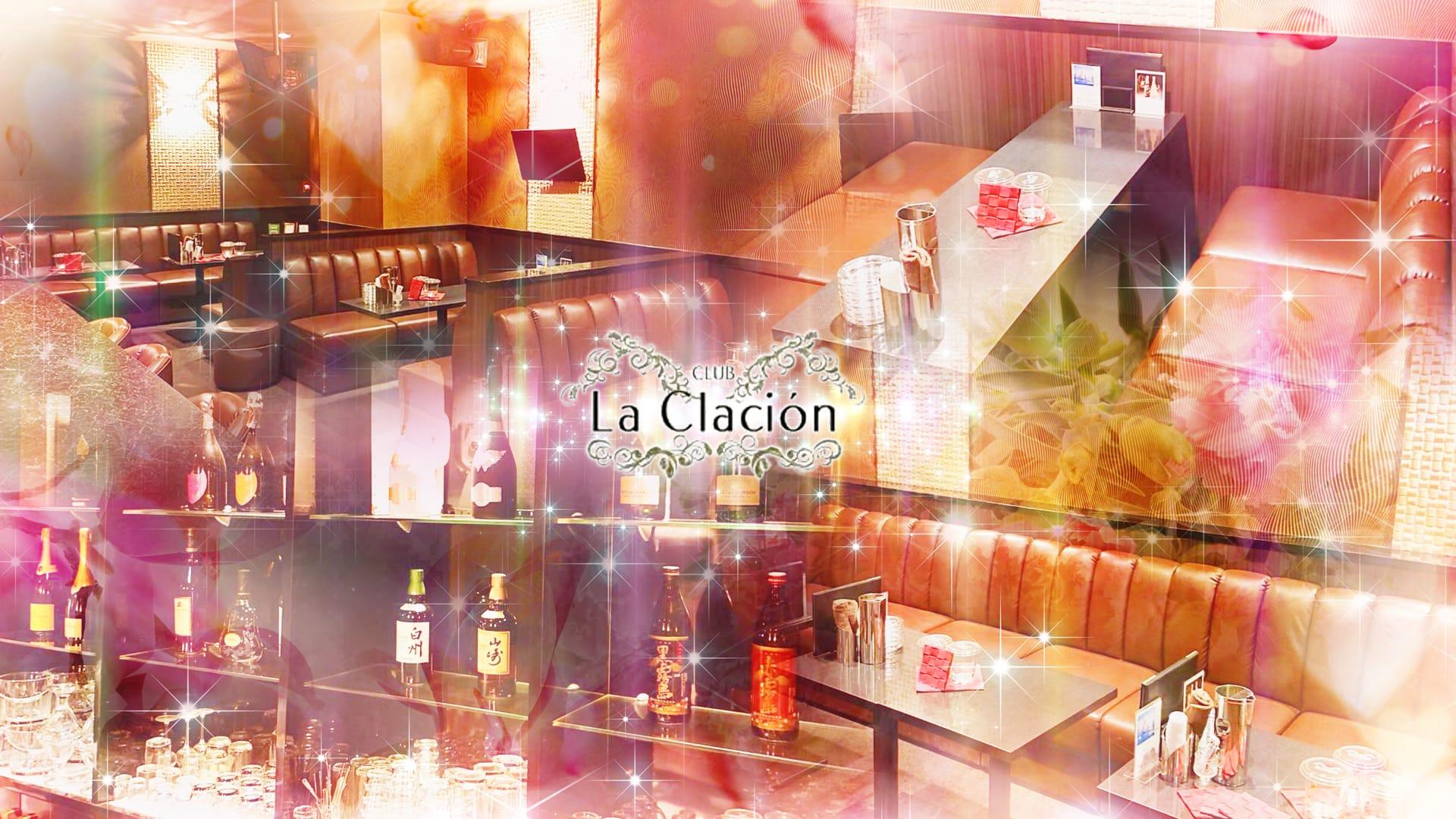 La Clacion(ラクラシオン) 古町キャバクラ TOP画像