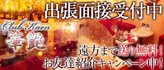 CLUB華艶(クラブカエン) 古町クラブ バナー